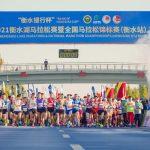 Comienzan los Hengshui Lake Marathon & National Marathon Championships 2021 (Hengshui Station)