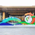 Se inauguró en Qingdao la segunda Conferencia de Ministros de Energía de la Franja y la Ruta